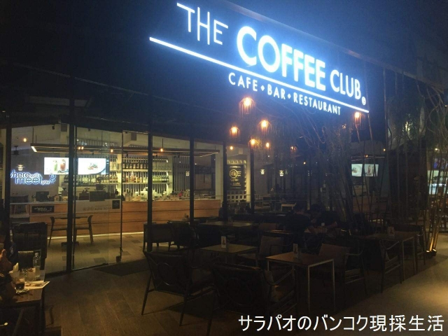 The Coffee Club Nana