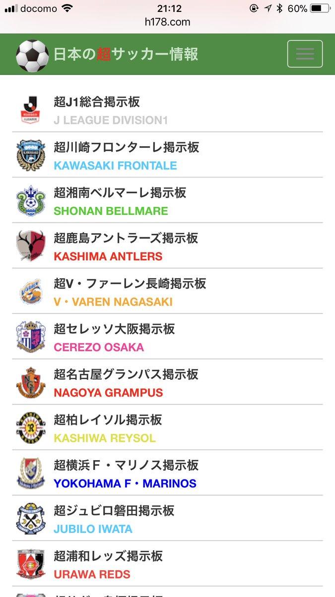 超日本サッカー掲示板 日本の超サッカー情報
