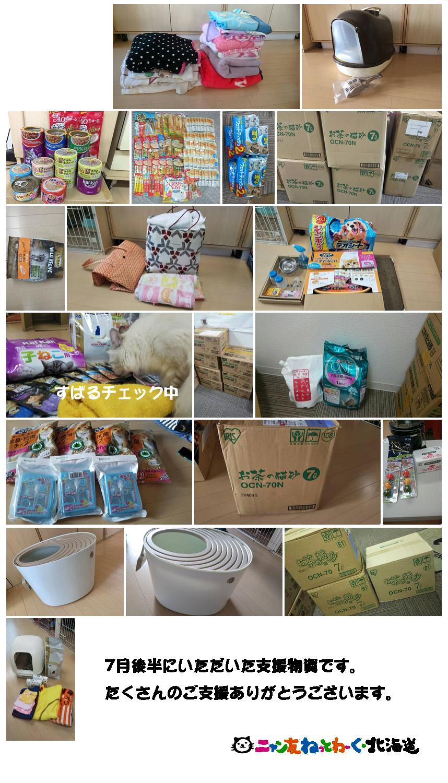 7月後半支援物資
