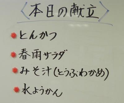 kyuusyoku3.jpg