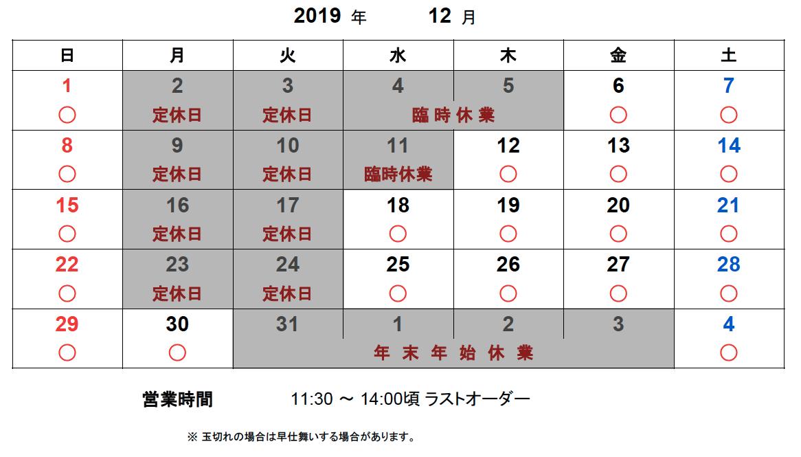 2019年12月営業カレンダー