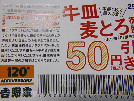 牛皿麦とろ御膳50円引御膳007