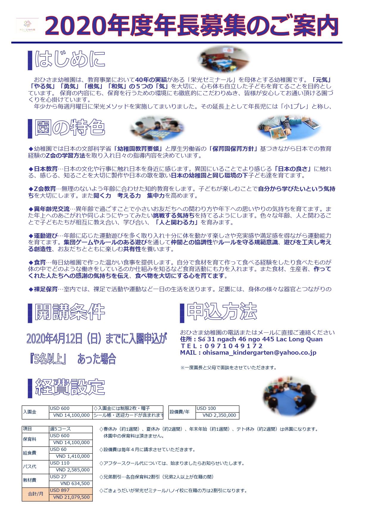 2020年度年長募集案内文20200105_page-0001