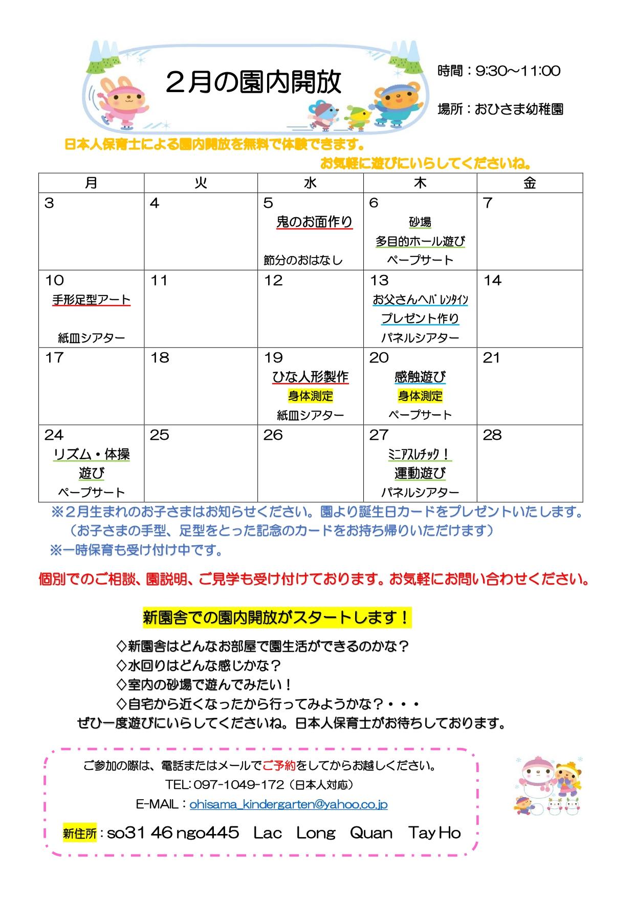 2月園内開放スケジュール_page-0001