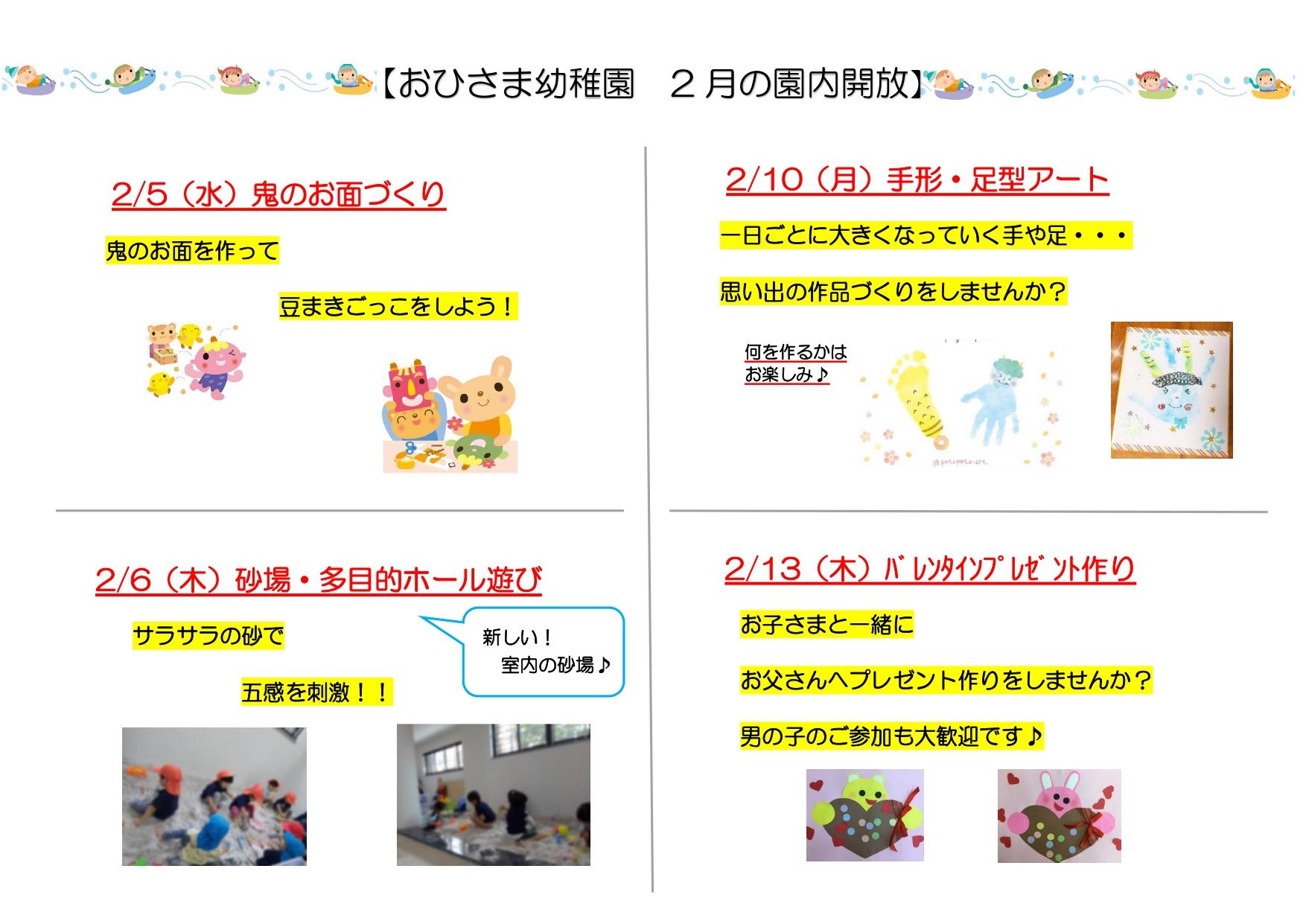 2月園内開放活動内容_page-0001
