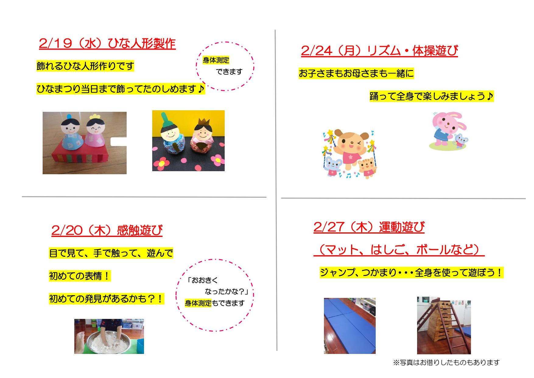 2月園内開放活動内容_page-0002