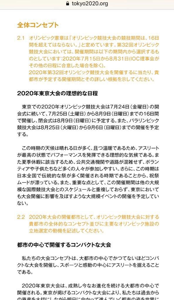 【灼熱】日本「東京オリンピックのためにテスト大会を行う」 → 高校生「この暑さでは五輪は無理。耐えられないレベル」外国人「屋根がなきゃ無理」
