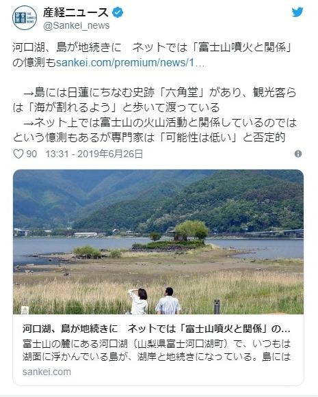 【富士山】河口湖にある島が湖岸とまたも「地続き」に…ネットでは「富士山噴火」との関係が噂される