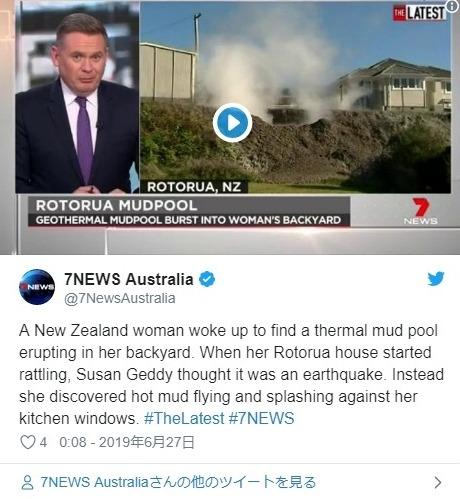 【ニュージーランド】突然、住宅街にある庭が爆発!高温の泥が噴き出しプールに、住民たちは避難…NZ北部で相次でいる地震との関係は?