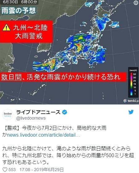 【大雨注意】九州「災害級」大雨のおそれあり…「特に九州では信じがたい雨量が予想される」「西日本豪雨に類似」