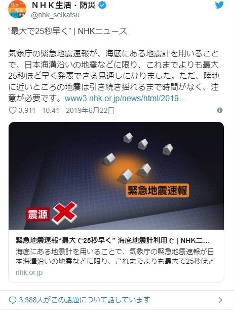 【気象庁】緊急地震速報が「最大で25秒」も早くなるらしい、これで安心して大地震を身構えられるな!