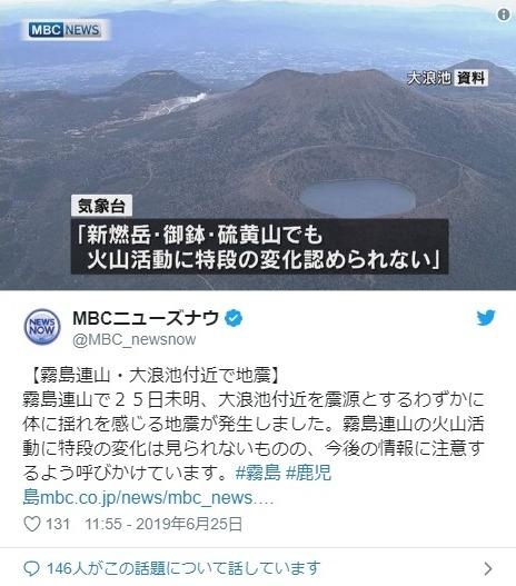 【不気味】鹿児島の霧島山の大浪池で「体に感じる地震あり」…霧島連山・新燃岳など周辺の火山活動には変化なし