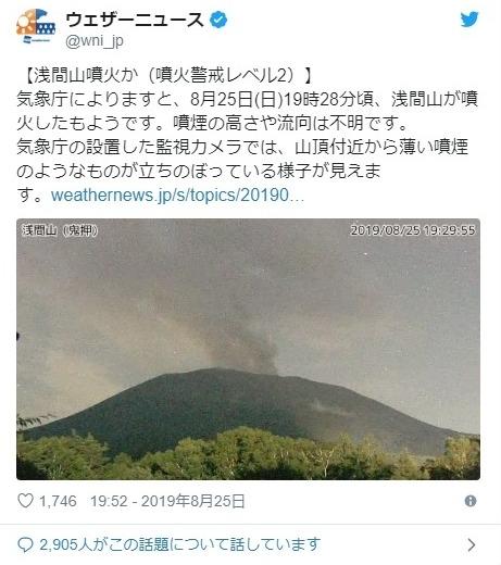 【前触れ】25日夜、「浅間山」で小規模噴火…浅間山の異変は300年ぶりの「富士山大噴火」につながる可能性!