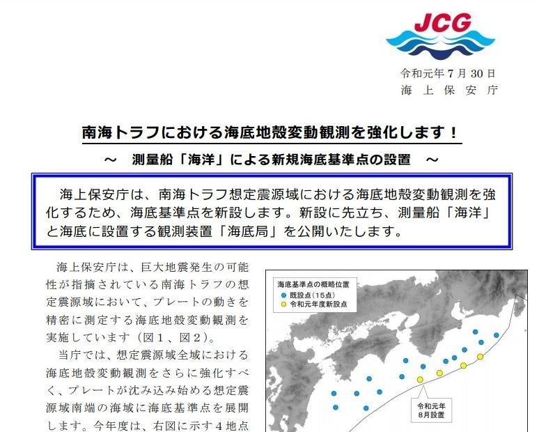 【海上保安庁】南海トラフの変動観測のため、紀伊半島沖に「海底局」設置