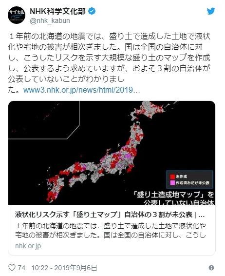 【命より金】地震での液状化リスク示す「盛り土マップ」を地方自治体の「30%」が未公表、その理由 → 「公表したら地価が下落してしまう」