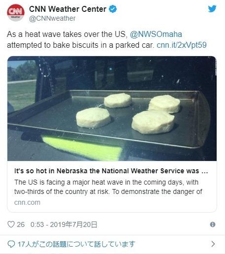 【熱波警告】アメリカ国立気象局職員「太陽の熱でビスケットが焼けてしまう程、暑くなるぞ!注意しろ」