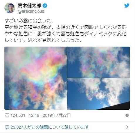【地震宏観】凄い綺麗な「彩雲」が出現!肉眼でわかるほど鮮明に鮮やかな虹色