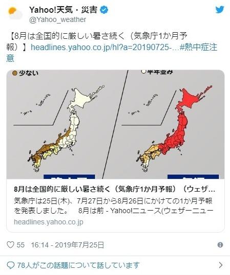 【猛暑へ】気象庁「8月は全国的にクッソ暑くなりそう。平年以上の気温になる、厳しい暑さが続きます」
