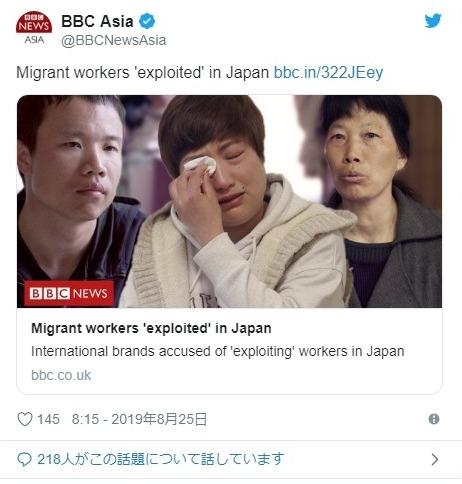 【バレた】イギリス・メディアBBCがついに日本の現代の奴隷制度「外国人技能実習の闇」を報道してしまう...
