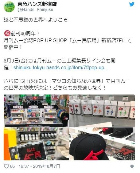 【月刊ムー】創刊40周年らしく、新宿東急ハンズでムーのイベントがやってるぞ!オカルト民は夏休み、ここ行けばいいのか?