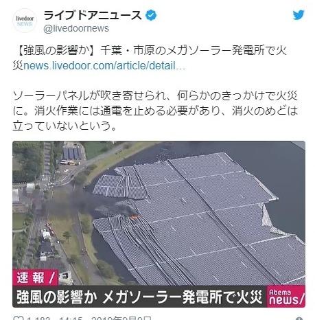 【太陽光】災害の多い日本で「メガソーラー発電」はやっぱ無理だよな…台風でこの有様なんだぜ?