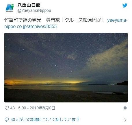 【不思議】沖縄の離島で「謎の発光現象」が相次ぐ…広範囲に数十分以上続いていた模様