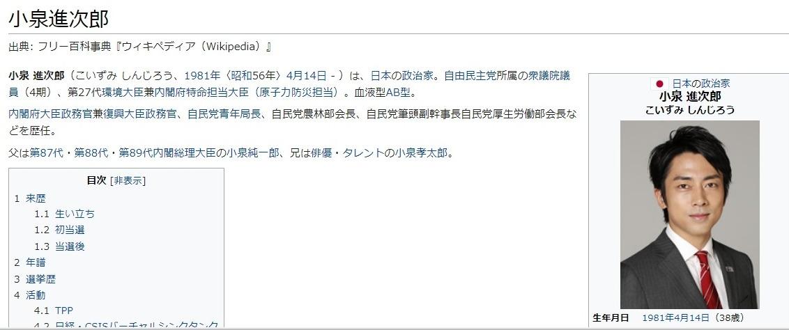 【環境大臣就任】原子力防災担当相・小泉進次郎「どうしたら、原発をなくせるのか考える!」