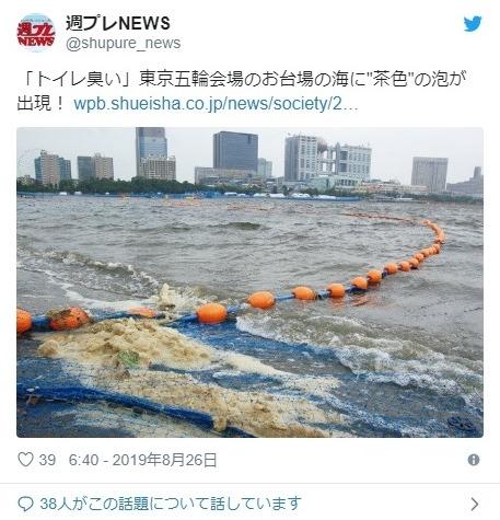 【汚すぎる】東京湾・お台場のオリンピック会場の海に浮かぶ「茶色の泡」をご覧下さい…スタッフ「これはプランクトンなので無害です」