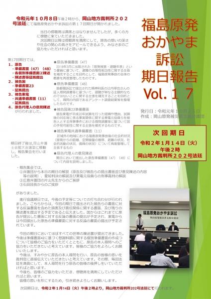 弁護団ニュース(第17回期日報告)
