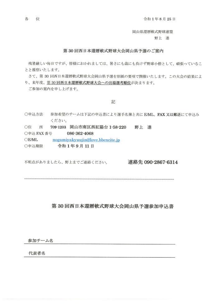 30回西日本県予選案内01