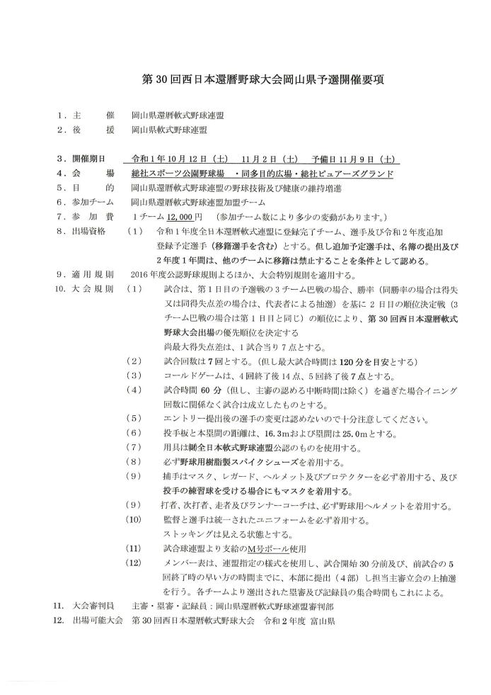 30回西日本県予選案内00