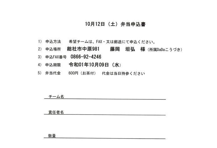 30回西日本県予選05