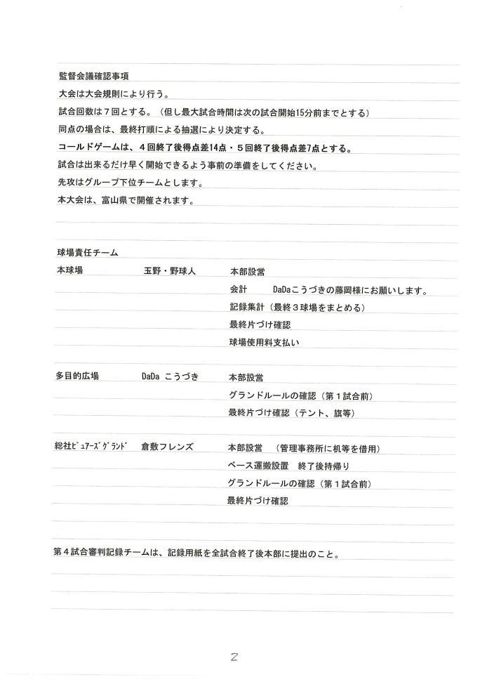 30回西日本県予選02