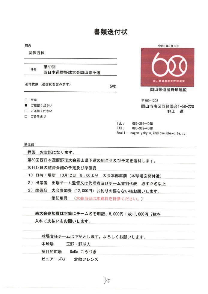 30回西日本県予選01