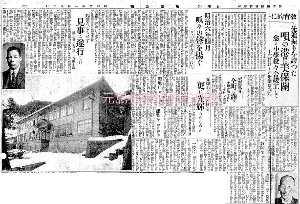 ② 030113美保関小学校(松陽)