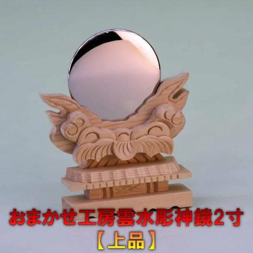 雲水彫神鏡