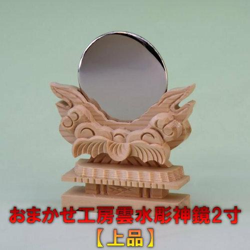 神鏡 竜彫 雲水彫 上彫