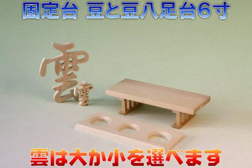 水米塩の固定台と豆八足台の組み合わせ