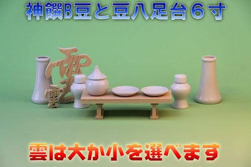 神饌と豆八足台
