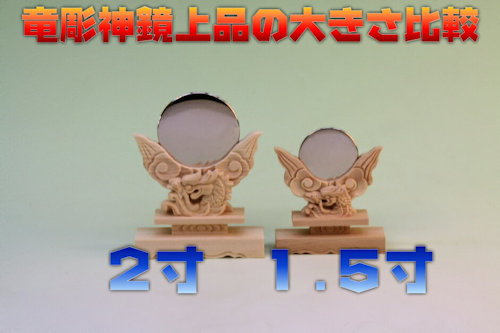 竜彫神鏡1.5寸 2寸