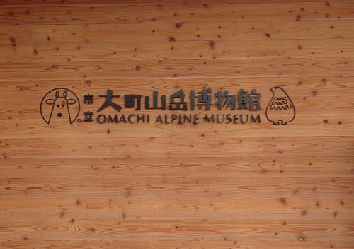 PB292884_山岳博物館_convert_20190716152849