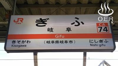 200220 kani-kaga_09_gifu sta