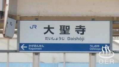 200220 kani-kaga_13_daisyouji sta