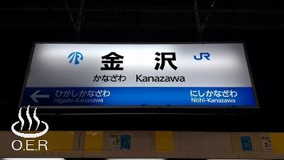 200220 kani-kaga_16_kanazawa sta
