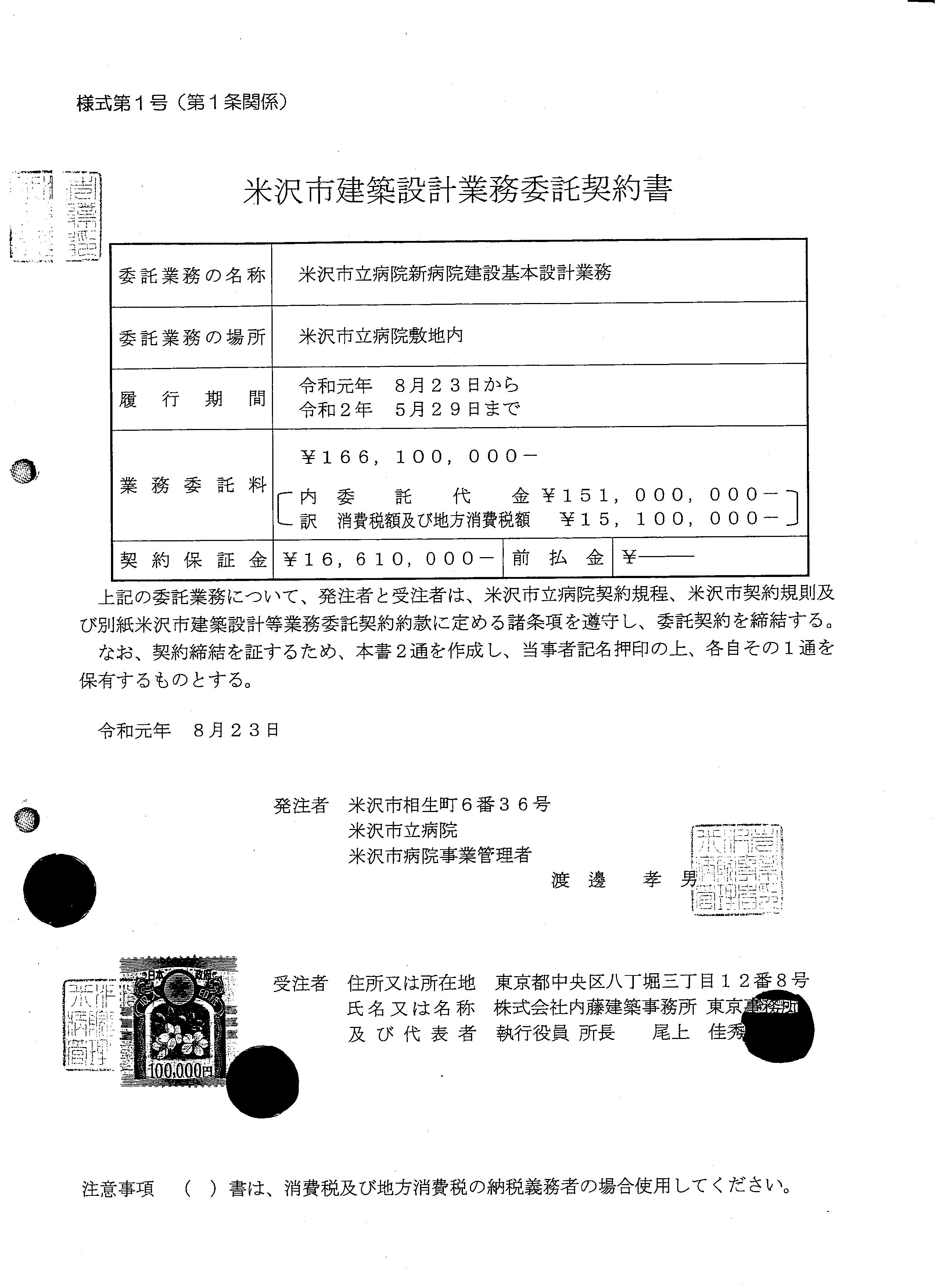 プロポーザル契約