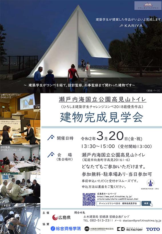 「瀬戸内海国立公園高見山トイレ」見学会-1