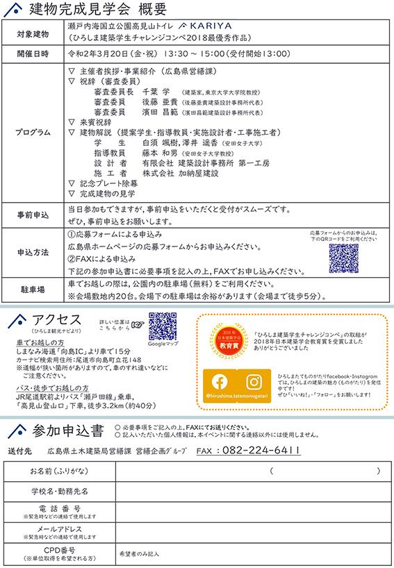 「瀬戸内海国立公園高見山トイレ」見学会-2