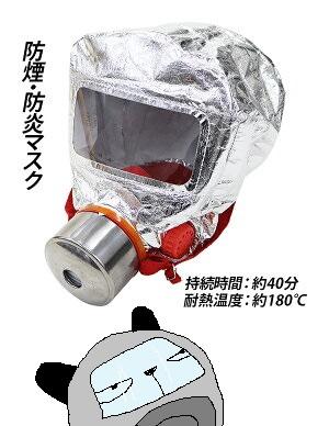 firemask-sb.jpg