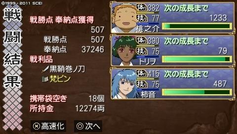 mikuri_6_2 (23).jpeg