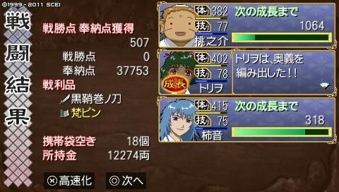 mikuri_6_2 (24).jpeg